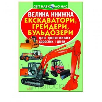 Дитяча Велика книжка Ескаватори, грейдери, бульдозери Кристал Бук