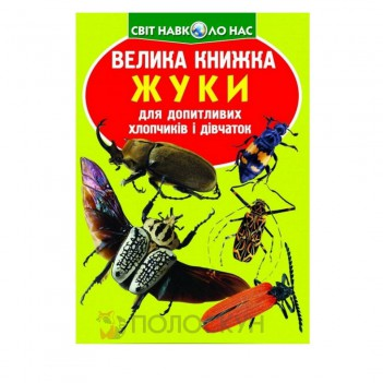 Дитяча Велика книжка Жуки Кристал Бук