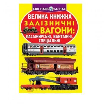 Дитяча Велика книжка Залізні вагони: пасажирські, вантажні, спеціальні Кристал Бук