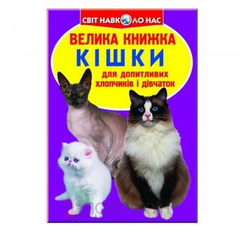 Дитяча Велика книжка Кішки Кристал Бук