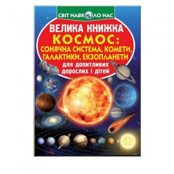 Дитяча Велика книжка Космос: сонячна система, комети, галактики, екзопланети Кристал Бук