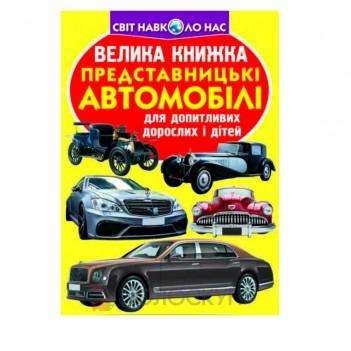 Дитяча Велика книжка Представницькі автомобілі Кристал Бук