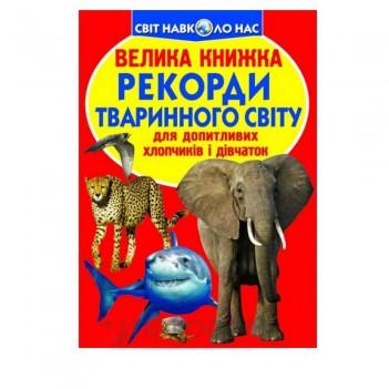 Дитяча Велика книжка Рекорди тваринного світу Кристал Бук