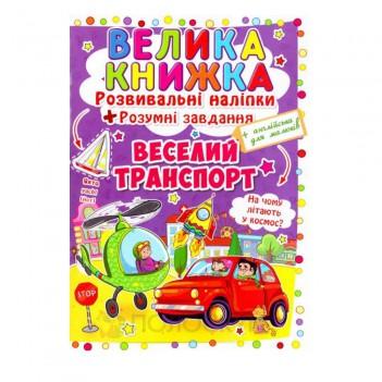 Велика книжка Веселий транспорт (розумні завдання+розвивальні наліпки) Кристал Бук