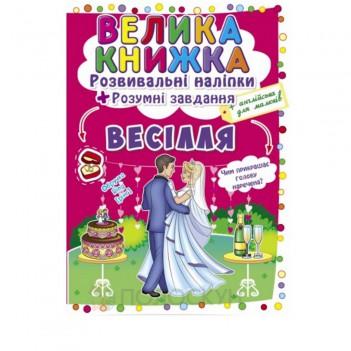 Велика книжка Весілля (розумні завдання+розвивальні наліпки) Кристал Бук