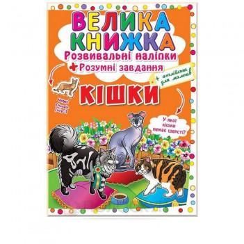 Велика книжка Кішки (розумні завдання+розвивальні наліпки) Кристал Бук
