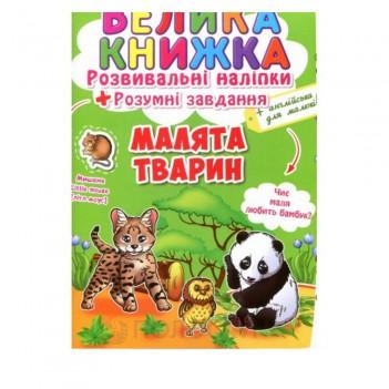 Велика книжка Малята тварин (розумні завдання+розвивальні наліпки) Кристал Бук