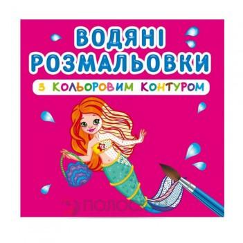Велика водяна розмальовка з кольоровим контуром. Принцеси та русалоньки Кристал Бук