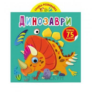 Дитяча книга Грайка-розвивайка. Динозаври Кристал Бук