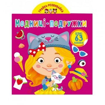 Дитяча книга Грайка-розвивайка. Модниці-подружки Кристал Бук