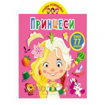 Дитяча книга Грайка-розвивайка. Принцеси Кристал Бук