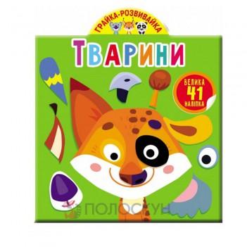 Дитяча книга Грайка-розвивайка. Тварини Кристал Бук