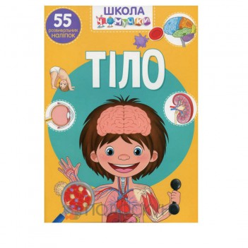 Дитяча книга Школа чомучки. Тіло Кристал Бук