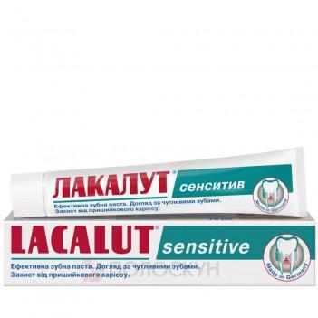 Зубна паста Sensitive Lacalut