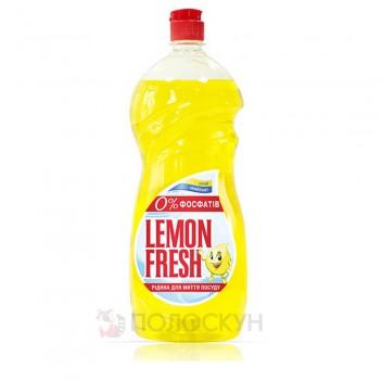 Засіб для миття посуду Лимон Lemon Fresh