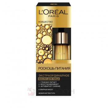 Екстраординарна олія для обличчя Розкіш живлення LOreal