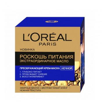 Крем для обличчя екстраординарна олія Роскіш живлення Нічний LOreal