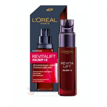 Сироватка для обличчя Регенеруюча Revitalift Laser Х3 глибокої дії LOreal