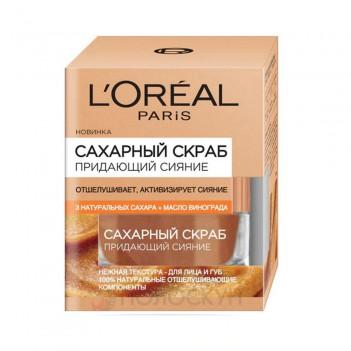 Скраб для сяяння шкіри обличчя Skin Expert LOreal