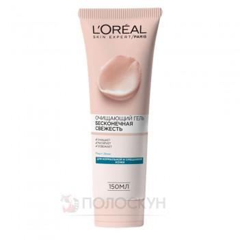 Гель-мус для вмивання для нормальної та комбінованої шкіри обличчя LOreal