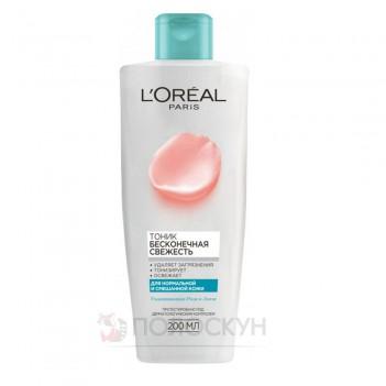 Тонік для очищення нормальної та змішаної шкіри LOreal