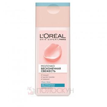 Молочко для очищення обличчя LOreal