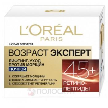 Крем для обличчя 45+ Ліфтинг-догляд проти зморшок LOreal