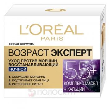 Крем для обличчя 55+ LOreal