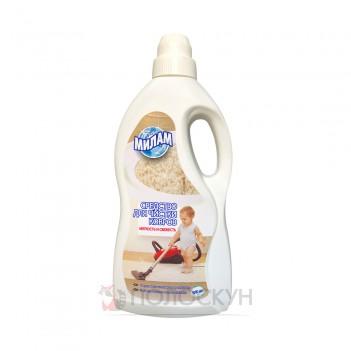 Засіб для чищення килимів Милам