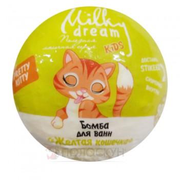 Бомбочка для ванни Дитяча Жовта Кішечка Milky Dream