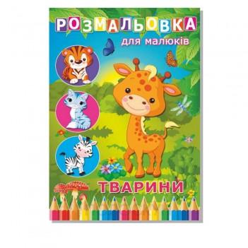 Розмальовка-книжка Тварини