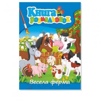Розмальовка-книжка Весела ферма