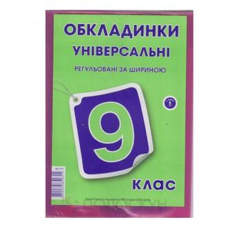 Обкладинки для підручників 9 клас