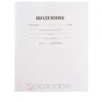Учнівський щоденник Біла обкладинка