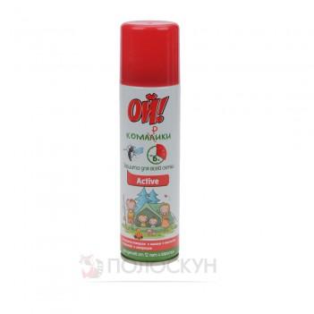 Аерозольний репелентний засіб Active Ой комарики