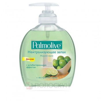 Рідке мило нейтралізуюче запах Palmolive
