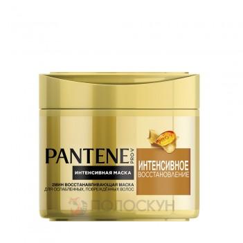 Маска для волосся Інтенсивне відновлення Pantene