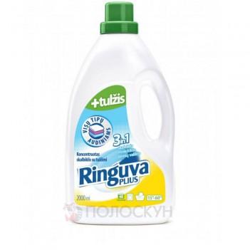 Засіб для прання універсальний 3в1 Ringuva