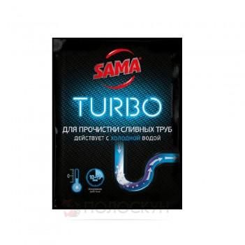Засіб для чищеня труб Турбо Sama