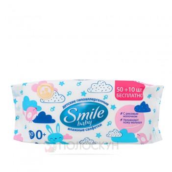 Вологі серветки для дітей Рисове молочко Smile