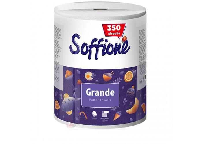 Паперові рушники Grande Soffione