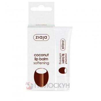 Бальзам для губ Кокосова олія Ziaja