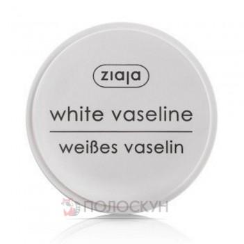 Вазелін білий Ziaja